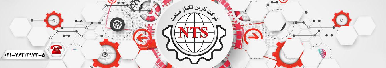 شرکت ان تی اس | NTS